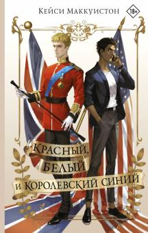Красный, белый и королевский синий - Акции